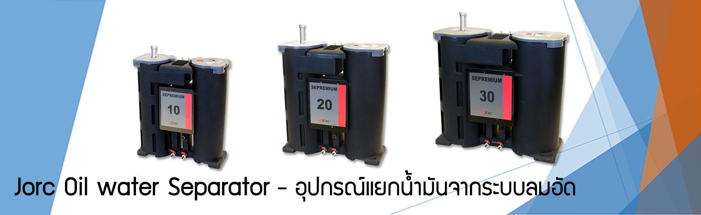 Oil / Water Separator